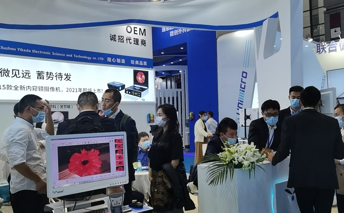 2020 the 83rd China International Medical Equipment Expo